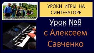 Как играть на синтезаторе / урок - 08 / Уроки игры на синтезаторе с Алексеем Савченко