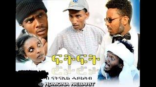 Eritrean Comedy:- ፍትፍት ብ ናትናኤል ሓይለኣብ  FTFT  by Natnael Hayleab  --- 2017
