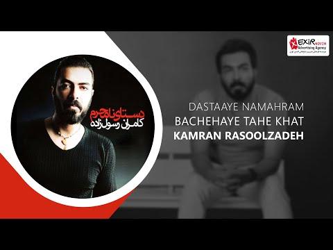 Kamran Rasoolzadeh - Bachehaye Tahe Khat (بچه های ته خط - آلبوم دستهای نامحرم - کامران رسول زاده)
