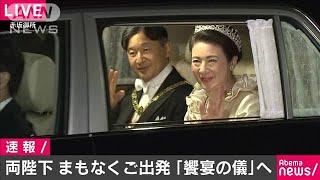 まもなく「饗宴の儀」 両陛下そろって皇居へ(19/10/22)