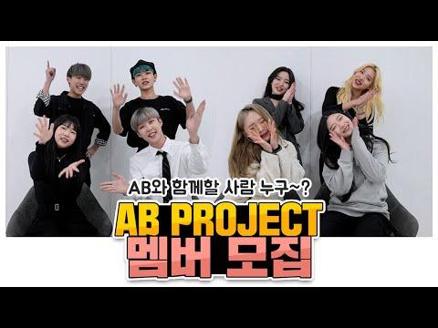 '2021 'AB PROJECT'의 새로운 멤버를 모집합니다 | AB Recruit