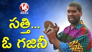 Bithiri Sathi Turns Ghajini | Satirical Conversation With Savitri | Teenmaar News | V6 News