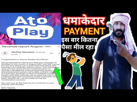 एटोप्ले पेमेंट आ गयी | Atoplay 2nd Payment Proof | Atoplay
