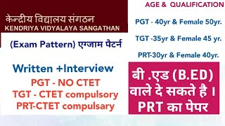 क्या क्वालिफिकेशन चाहिए TGT PGT PRT  All about KVS  Age| Qualification| ctet |salary|age relaxation