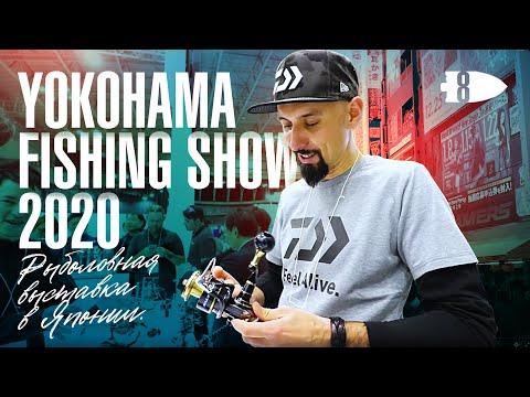 Рыболовная выставка в Японии - YokohamaFishingShow 2020