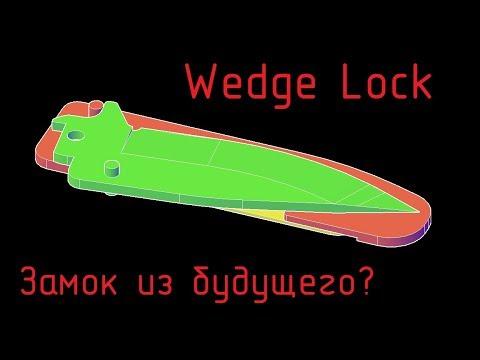 Wedge Lock. Ножевой замок из будущего?