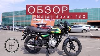 Огляд Нового Bajaj Boxer 150 2019 з 5-ти ступінчастою коробкою передач