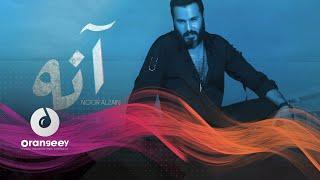 نور الزين - آنه - (حصريا على اورنجي)    Noor AlZain - Ana - 2021