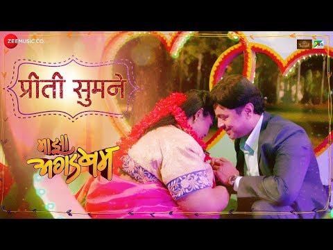 Preeti Sumane | Maaza Agadbam | Trupti Bhoir & Subodh Bhave |Shreya Ghoshal & T Satiish Chakravarthy