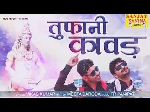 Tufaani Daak Kawad Vikash Kumar