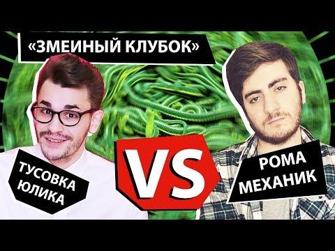 ЗМЕИНЫЙ КЛУБОК / Тусовка ЮЛИКА против РОМЫ МЕХАНИКА / Аналитика от экспертов