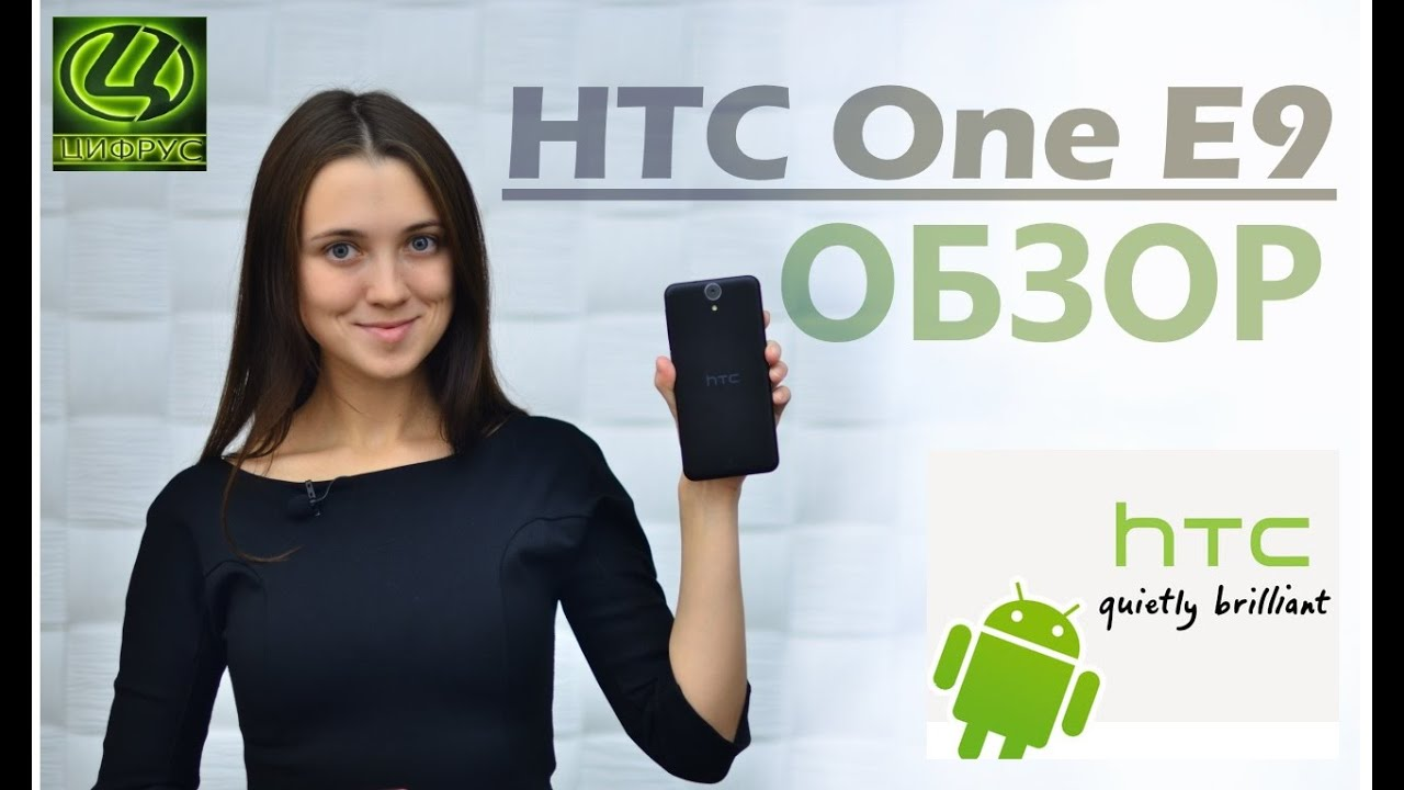 Обзор HTC One X9 Dual SIM: Связь, Камера, Батарея, Sense - YouTube