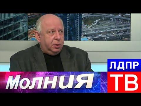 Евгений Бень о 100-летии Октябрьской революции. Молния от 08.11.17