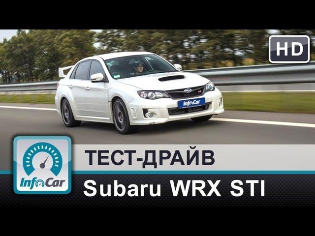300 л.с. на каждый день? На примере Subaru Impreza WRX STI
