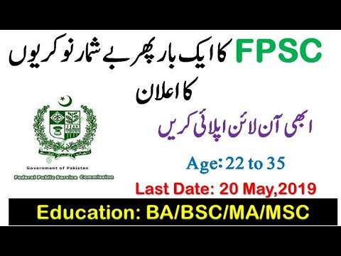FPSC - Federal Public Service Commission Jobs 2019 | All Pakistan Can apply