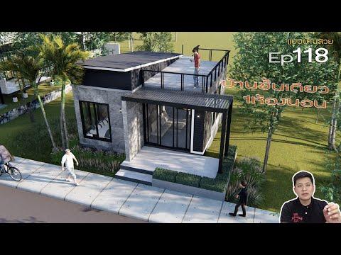 แบบบ้านสวย ep118   แบบบ้านWorkfromhom1ห้องนอน