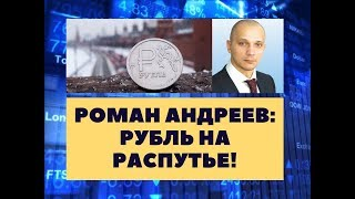 Роман Андреев: рубль на распутье