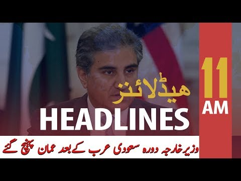 ARY News Headlines | FM Shah Mehmood Qureshi arrives in KSA, after Iran visit | 11 AM | 14 Jan 2020
