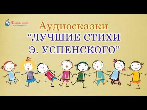 Лучшие стихи Эдуарда Успенского. Стихотворения