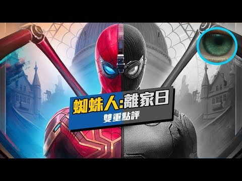 【雙重點評】蜘蛛人:離家日-史上最佳蜘蛛人 還是另一部老套英雄片?   超粒方