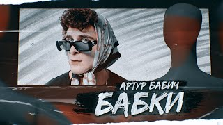 Артур Бабич - Бабки (Премьера клипа / 2021)