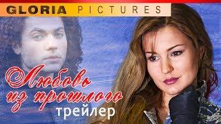 """""""Любовь из прошлого"""" (2011) трейлер к фильму."""