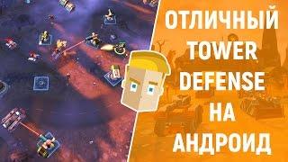 TOWER DEFENSE GENERALS - ОТЛИЧНЫЙ ТАУЭР ДЕФЕНС НА АНДРОИД