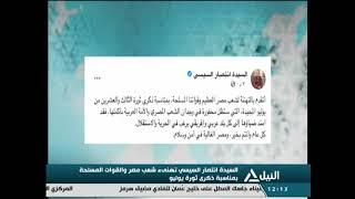 السيدة انتصار السيسي تهنىء شعب مصر والقوات المسلحة بمناسبة ذكرى ثورة يوليو