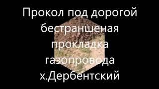 Прокол под дорогой под газ. х Дербентский Тимашевский район