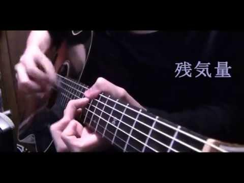 """Residual Volume"" By Osamuraisan(Original) 「残気量」アコギでロックしてみた"