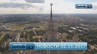НОВОСТИ. ИНФОРМАЦИОННЫЙ ВЫПУСК 02.11.2017
