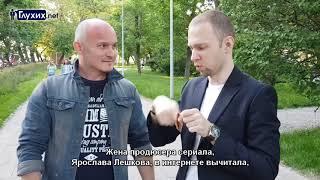 Интервью с А. Сидельниковым и А. Раевым