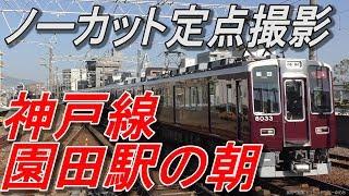 阪急園田駅の朝 定点固定撮影 ノーカット版 Ver1.00 2018.4.19撮影