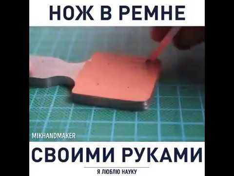 Нож в ремне своими руками