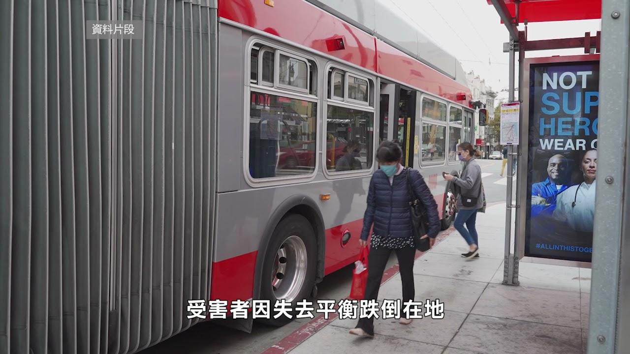 【天下新聞】三藩市: 巴士乘客被扔下車 19歲疑犯落網