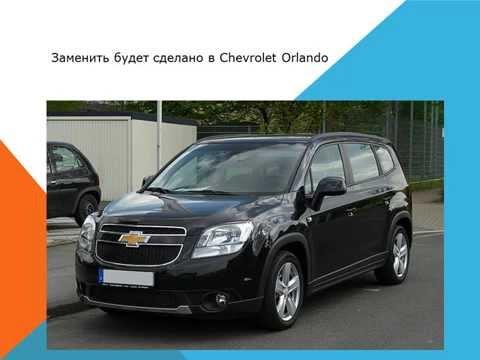 Chevrolet Orlando Как заменить воздушный фильтр салона