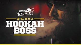 Бизнес Урок #6: урок от Hookah Boss 'а (полная версия)