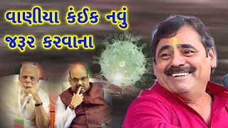 વાણિયાની સરકાર | Mayabhai ahir 2020 | New Jokes Modi | Vaniya Jokes | Latest dayro