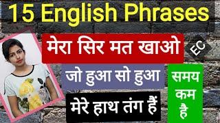 15 - Daily use english SENTENCES - Daily use english phrase