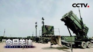 《今日关注》 20190526 最强武器齐聚 突然增兵1500 美在中东意欲何为?| CCTV中文国际