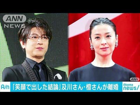 俳優の及川光博さんと檀れいさんが離婚したことを発表しました。 及川さんと檀さんは2011年に結婚しましたが、28日にマスコミ宛に送られたFAX...