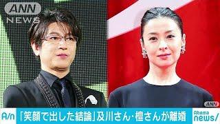 俳優の及川光博さんと檀れいさんが離婚したことを発表しました。 及川さ...