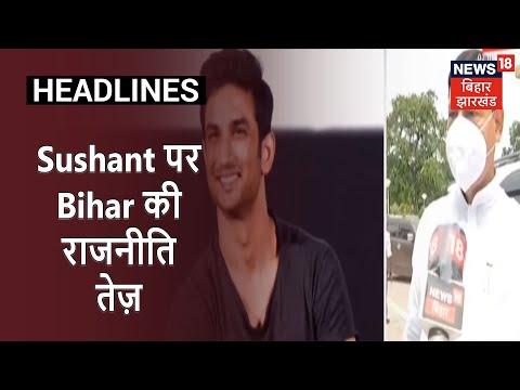 Sushant पर Bihar