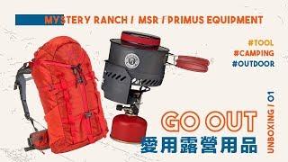 登山用品大開箱!Mystery Ranch背包、MSR登山杖、Primus快煮爐!// 裝備開箱 // 外面講OUTDOOR TALKS !