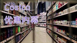 Costco不可不知的优惠内幕!