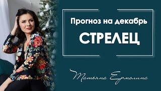 Что принесёт затменный декабрь Стрельцам Советы астролога для Стрельцов на декабрь 2019