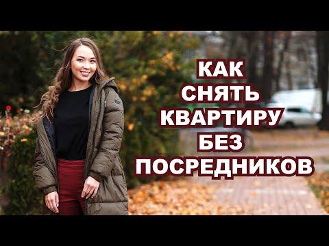 Как снять квартиру без посредников | 4 способа найти жильё в Калининграде