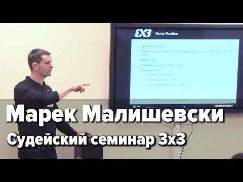 Судейский семинар 3x3 (07.02.2020) / Марек Малишевски