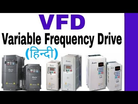 About VFD (Variable Frequency Drive) in Hindi. Working, Construction, Connection and Uses.