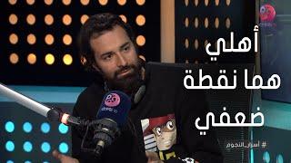 #أسرار_النجوم   أحمد حاتم: أنا طول عمري بتشتم.. وأهلي هما نقطه ضعفي